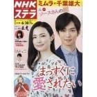 NHKウィークリーステラ関西版 2017年6月30日号