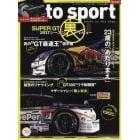 AUTO SPORT(オートスポーツ) 2017年12月29日号