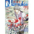 Nemuki+(ネムキプラス) 2017年7月号
