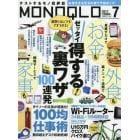 MONOQLO(モノクロ) 2017年7月号