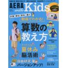 AERA with Kids 2017年7月号