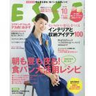 ESSE(エッセ) 2014年10月号