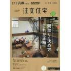 SUUMO注文住宅兵庫で建てる 2017年12月号