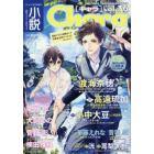 小説キャラ (36) 2017年7月号 キャラ増刊