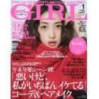 and GIRL(アンドガール) 2018年1月号
