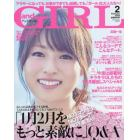 and GIRL(アンドガール) 2018年2月号