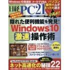 日経PC21 2017年10月号