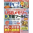 日経PC21 2017年11月号