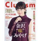 Clubism(クラビズム) 2018年1月号
