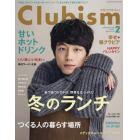 Clubism(クラビズム) 2018年2月号