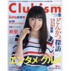 Clubism(クラビズム) 2017年9月号