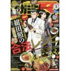 月刊少年マガジン7月号増刊 少年マガジンR5号 2017年9月号 月刊少年マガジン増刊