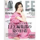 L E E (リー) 2017年8月号