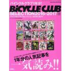BICYCLE CLUB SELLECTION 2016-2017 2017年4月号 BICYCLE CLUB増刊