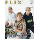 FLIX(フリックス)増刊 2017年9月号