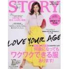 STORY(ストーリィ) 2017年3月号