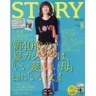 STORY(ストーリィ) 2014年8月号