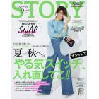 STORY(ストーリィ) 2017年9月号