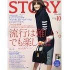 STORY(ストーリィ) 2014年10月号