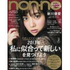 non・no(ノンノ) 2017年2月号