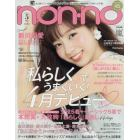 non・no(ノンノ) 2016年5月号