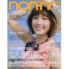 non・no(ノンノ) 2016年6月号