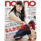 non・no(ノンノ) 2015年7月号