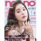 non・no(ノンノ) 2017年7月号