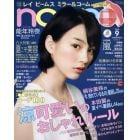 non・no(ノンノ) 2014年9月号