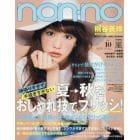 non・no(ノンノ) 2015年10月号