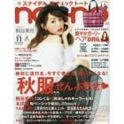 non・no(ノンノ) 2014年11月号