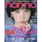 non・no(ノンノ) 2015年11月号