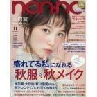 non・no(ノンノ) 2016年11月号