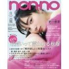 non・no(ノンノ) 2017年11月号