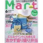 Mart(マート)バッグinサイズ 2017年6月号