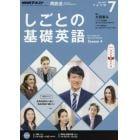 NHKテレビしごとの基礎英語 2017年7月号
