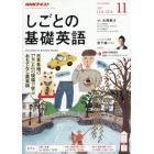 NHKテレビしごとの基礎英語 2017年11月号