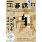 NHK 囲碁講座 2017年9月号