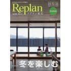 Replan(リプラン)東北 2017年12月号