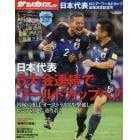 日本代表ロシアワールドカップ出場決定記念号 2017年10月号 サッカーダイジェスト増刊