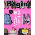 Begin(ビギン) 2017年7月号