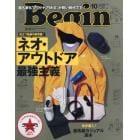 Begin(ビギン) 2017年10月号