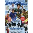高校サッカーダイジェスト(21) 2017年8月号 ワールドサッカーダイジェスト増刊