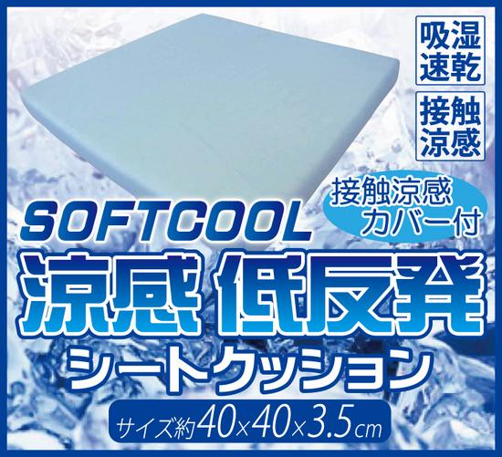 ★限定特価2014SS!冷感低反発シートクッションSOFTCOOL