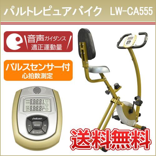 パルトレピュアバイク / LW-CA555