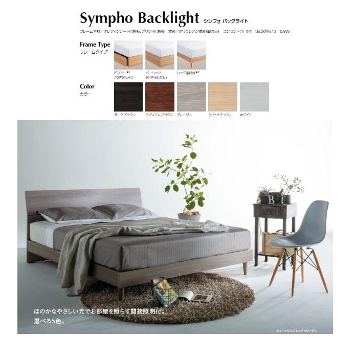 【新品】アスリープ・シンフォ・バックライトフレーム-テーブル付S-LG