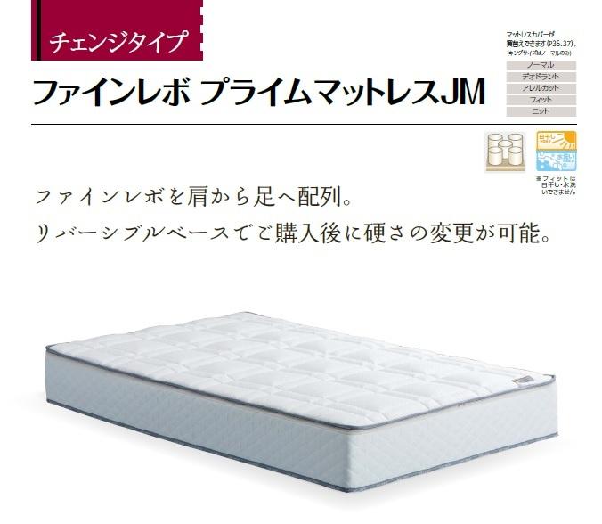 【新品】アスリープ・ファインレボプライムマットレスJP-ノーマルQ