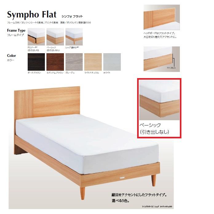 【新品】アスリープ・シンフォ・フラットフレーム-S-BS