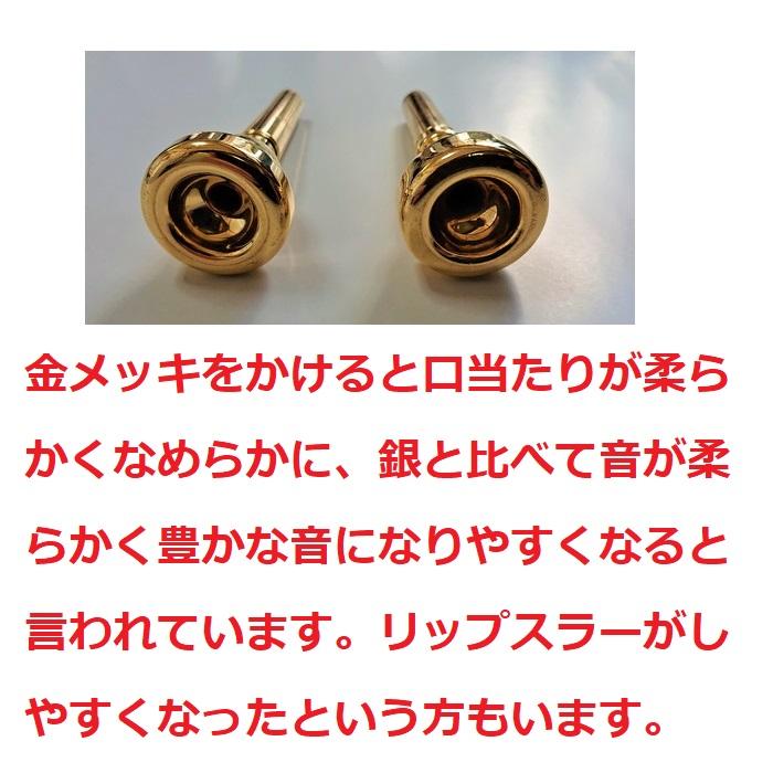 ♪【全国対応】各種金管楽器のマウスピース・【金メッキ仕上げ加工】格安にて!【送料無料】フリューゲルホルン