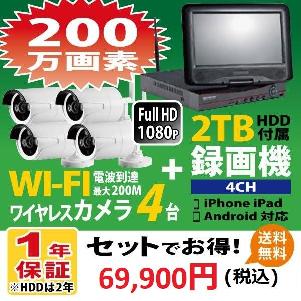 200万画素 ワイヤレスカメラ 屋外、屋内用 モニタ一体型録画機 4台セット HDD:2TB